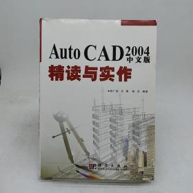 Auto CAD 2004 中文版精读与实作