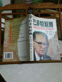 巴菲特原则 全球最著名投资大师华伦巴菲特的操作学