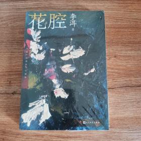 茅奖作家李洱作品系列:花腔