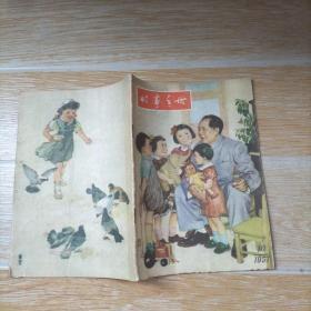 """时事手册1957.10【本书包括中国共产党中央委员会关于整风运动的指示、团结五百位知识分子和""""百花齐放 百家争鸣""""政策、上海在大放大鸣中、等内容】"""