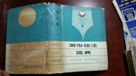 写作技法词典