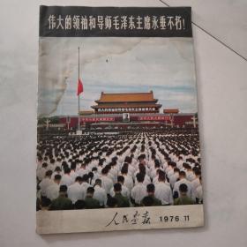 伟大的领袖和导师毛泽东主席永垂不朽 (人民画报 1976 .11)  8开    货号X3