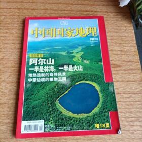 中国国家地理 2007年4