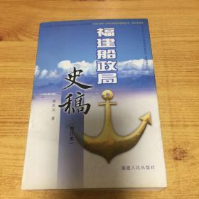 福建船政局史稿(增订本)