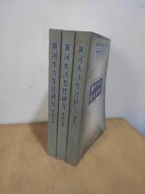 黄河水沙变化研究:第一卷(上下册)+第二卷(3本合售)