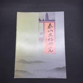 泰山文化研究2012.4