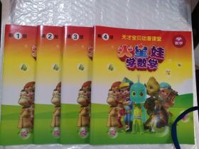 天才宝贝动漫课堂 火星娃学数学(1.2.3.4)(4册合售)