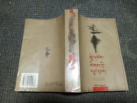 物种起源 (藏文)  【一版一印,仅印5000册】