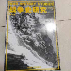 战争史研究第32册