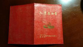 入学通知书