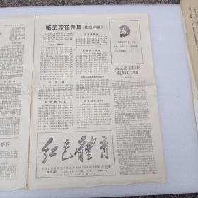 文革报纸,红色体育第四期,毛主席在青岛生活片断