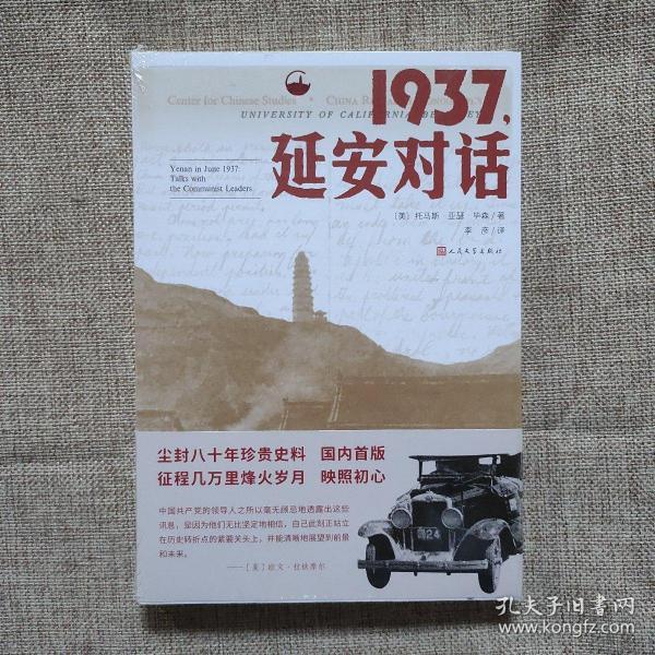 1937,延安对话