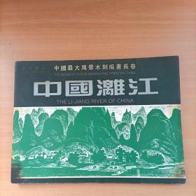 中国最大风景木刻版长卷 中国漓江,正版,完整品佳
