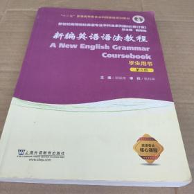 新编英语语法教程(学生用书 第6版 修订版)/新世纪高等院校英语专业本科生系列教材