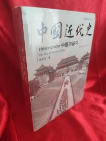 200元塑封包邮|中国近代史:1600-2000,中国的奋斗