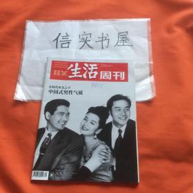 三联生活周刊2021年第39期 中国式男性气质——在时代审美之下
