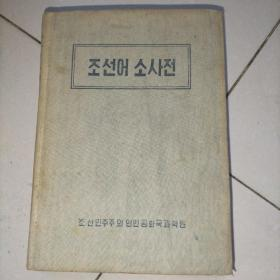 朝鲜语词典如图 1956年一版一印