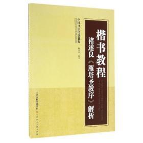 中国书法培训教程 楷书教程:褚遂良《雁塔圣教序》解析