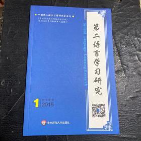 第二语言学习研究 (创刊号)2015年1