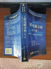 工程电路分析 (第六版)[美]海特 著 中文正版含盘