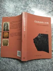 巴比伦法的人本观:一个关于人本主义思想起源的研究   原版内页干净扉页写名字