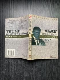 汉译大众精品文库.人物类:东山再起.投资界的不死鸟
