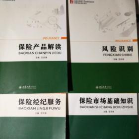 博雅精品教材:保险经纪服务,保险市场基础知识,风险识别,保险产品解读(4册)
