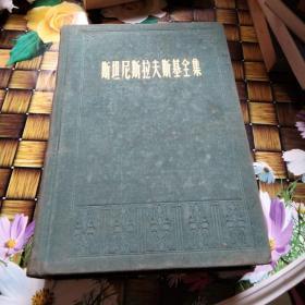 斯坦尼斯拉夫斯基全集 第一卷  我的艺术生活 精装