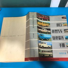 进口小型汽车维修保养手册分册:车身分册