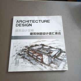 建筑设计攻略  建筑快题设计语汇表达