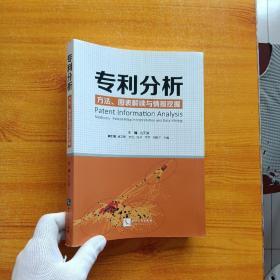 专利分析——方法、图表解读与情报挖掘【马天旗签赠本】