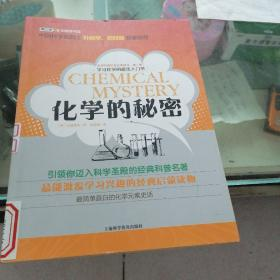 世界科普巨匠经典译丛:化学的秘密