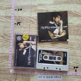 磁带: 周华健《光阴似健1987-1997》(周华健第一个真十年最卖座主打歌16首全记录)