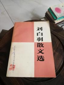 刘白羽散文选