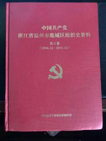 中国共产党浙江省温州市鹿城区组织史资料第六卷 (2006.12一2011.12)
