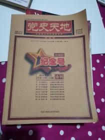 党史天地2016年34.35.36三期合刊