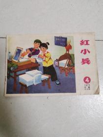 红小兵(1975年第4期)江苏版
