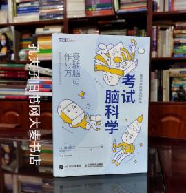 《考试脑科学.脑科学中的高效记忆法》一版二十五印