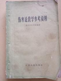 文革前中医书。伤寒论教学参考资料。南京中医学院。江苏人民出版社。