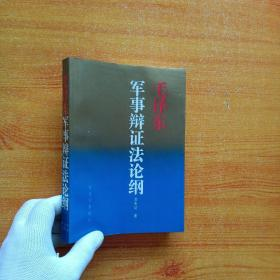 毛泽东军事辩证法论纲【扉页被撕了  书内有少量划线】