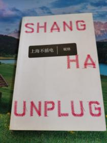 上海不插电