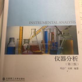 仪器分析(第3版)/国家精品课程教材