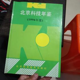 北京科技年鉴.1996年度