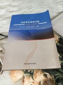 山东省农业科学院农业科技创新工程(2016-2018年)实施情况报告