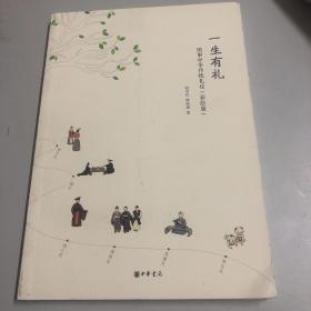 一生有礼:图解中华传统礼仪·彩绘版