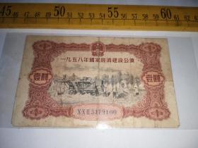 一九五八年国家经济建设公债壹元