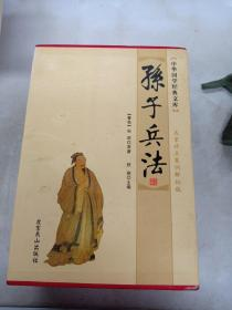 中国古典名著普及丛书:孙子兵法【上下册】