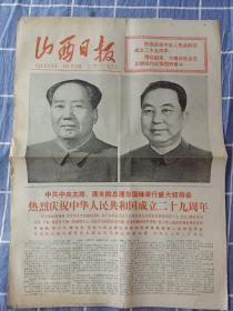 山西日报(1978-10-1)