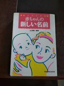 婴儿的新名称 日文原版