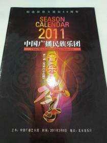 节目单:  2011中国广播民族乐团音乐会( 彭佳鹏指挥、姜克美,张方明)